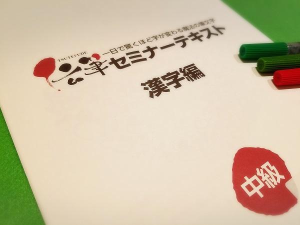 伝筆中級講座 【漢字編】のイメージ